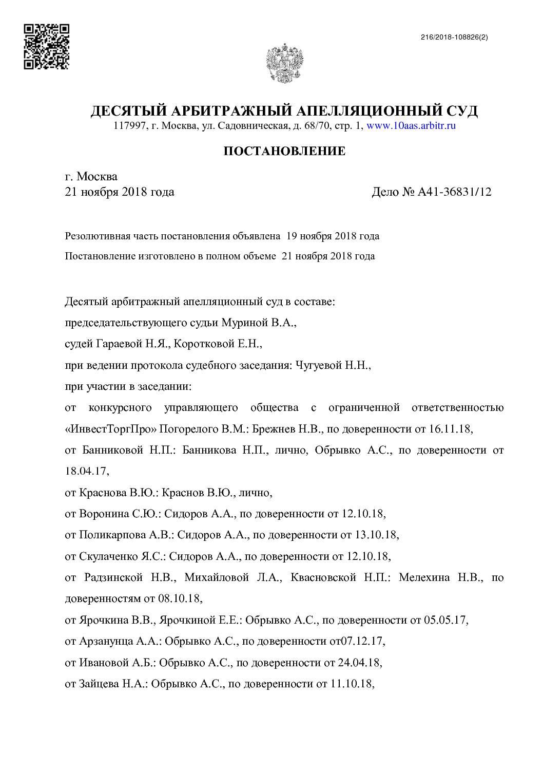 Постановление Десятого Арбитражного апелляционного суда от 21.11.2018