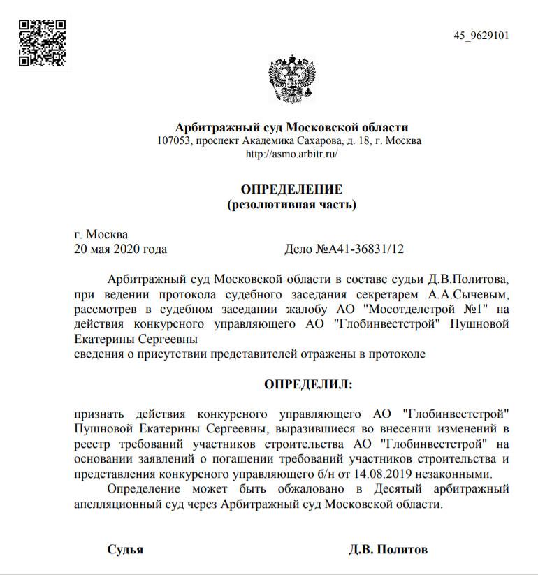 Определение суда ЖК Терлецкий парк