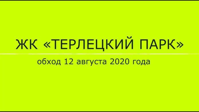 ЖК Терлецкий парк видео
