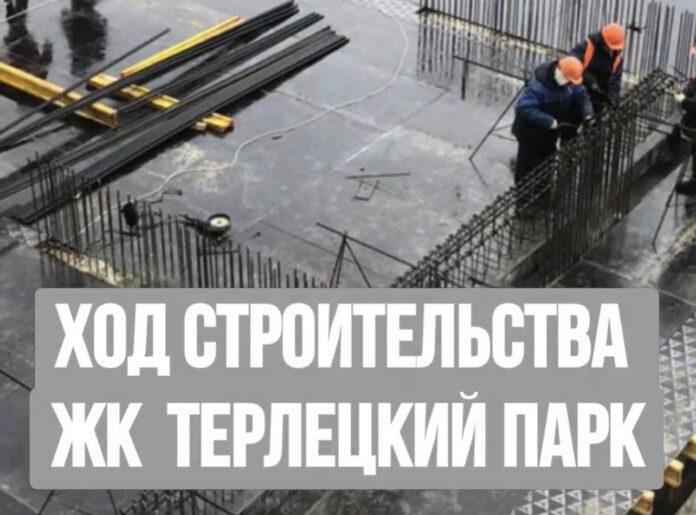 Достройка ЖК Терлецкий парк