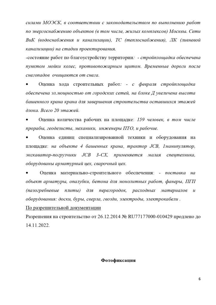 8.Приложение №6 (ЖК Терлецкий Парк) 1 кв